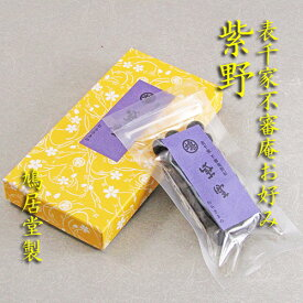 【茶道具】【お香】【定形外郵便無料】 煉香「紫野」表千家好み紙箱入り20グラム