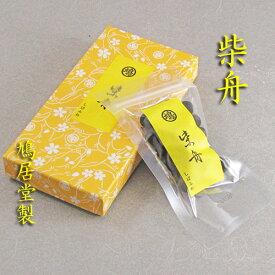 【茶道具】【お香】【定形外郵便無料】 煉香「柴舟」紙箱入り20グラム