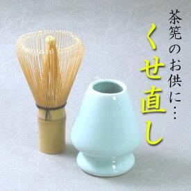 【茶道具】【定形外郵便無料】茶筅くせ直し茶筅は別売り