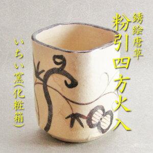 【茶道具】【送料無料】【火入】粉引四方火入いちい窯作(化粧箱)