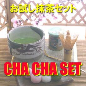 【日本の心】【茶道具セット】【送料無料】お試し抹茶セットCHA・CHA・SET【楽ギフ_包装】【楽ギフ_のし宛書】