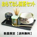 【日本の心】【茶道具セット】【数量限定】【送料無料】おもてなし抹茶6点セット