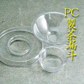 【茶道具】【定形外送料無料】茶掃箱用プラスティック茶漏斗 大