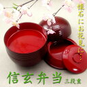 【茶道具】【懐石】【中古】信玄弁当(箱なし)樹脂製溜塗り