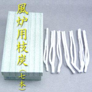 【茶道用木炭】【送料無料】風炉用枝炭(7本)