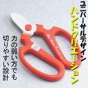 【華道用品】【花鋏】ハンドクリエーション軽い・錆びない【定形外送料無料】