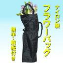 【華道用品】【花袋】花合羽【メール便無料】フラワーバッグ(ナイロン製)手提げ形