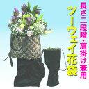 【華道用品】【花袋】花合羽 フラワーバッグ【メール便無料】ツーウェイ花袋(ナイロン製)手提げ形