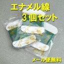【華道用品】【ワイヤー】糸針金セットエナメル線3個【メール便無料】