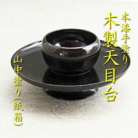【茶道具】【送料無料】天目台(木製) 本漆手塗り(紙箱)
