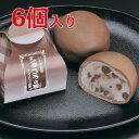 チョコレート饅頭 ショコラの宴 6個 /個包装 甘さ控えめ チョコスイーツ メッセージ欄付き ギフト プレゼント プチギフト お返し 引き…