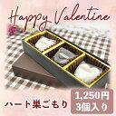 ★バレンタイン限定★ ハート巣ごもり3個入 ラム酒、ストロベリー、ブランデー餡×チョコレートの大人スイーツ♪バレンタイン