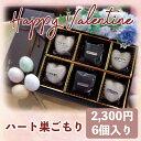 ★バレンタイン限定★ ハート巣ごもり6個入 ラム酒、ストロベリー、ブランデー餡×チョコレートの大人スイーツ♪バレンタイン 早割…