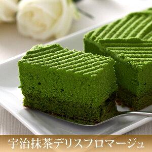 【送料込み】[冷凍]【茶菓職人】宇治抹茶デリスフロマー...