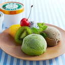 宇治抹茶アイス&ほうじ茶アイス アイスクリーム 詰め合わせ 6個入[冷凍]§引越し祝い プチギフト 和菓子 高級 お取り…