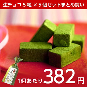 宇治抹茶生チョコレート 5粒×5個 まとめ買い 大量 ...
