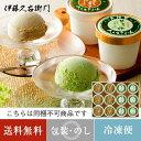 宇治抹茶アイス&ほうじ茶アイス アイスクリーム 詰め合わせ 12個入[冷凍]§お中元 アイス スイーツ ギフト プレゼン…