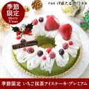 クリスマスケーキ 宇治抹茶 いちご抹茶アイスケーキ Premium プレミアム ホールケーキ 6号 ブルーベリー ラズベリー入…