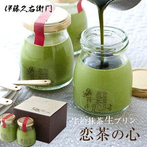 [TVで紹介] 宇治抹茶生プリン 恋茶の心 瓶入り 4...
