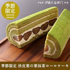 栗抹茶ロールケーキ § ギフト 和菓子 洋菓子 お菓子...
