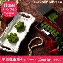 宇治抹茶生ちょこれーと L'ecrin(レクラン)※賞味期限約20日間 § バレンタイン ス...