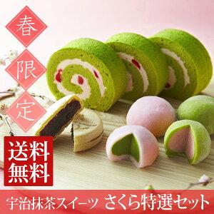 ホワイトデー お菓子 春限定 抹茶スイーツ 6種類 詰...