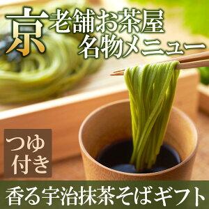 送料込み 宇治抹茶そば ギフト 茶そば 乾麺 蕎麦 2...