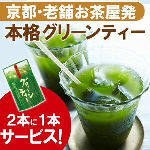 【増量】++ 宇治抹茶グリーンティー300g袋入×3本...