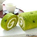 宇治抹茶ロールケーキ 小豆入りスポンジ § 純生クリーム 抹茶ケーキ ケーキ ロールケーキ 生菓子