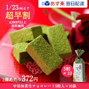 あす楽 宇治抹茶生チョコレート 5粒×10個 まとめ買い 大量 和紙包装 § バレンタイン...