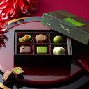 バレンタイン バレンタインチョコ ギフト 抹茶 スイーツ ショコラコレクション 2021 6種入 § お返し 義理チョコ ボン…