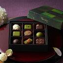 ショコラコレクション 2020 9種入 送料無料 § 義理チョコ 本命 友チョコ 和風 チョコ チョコレート ホワイトデー お…