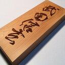 あす楽対応 4つの素材から選べる木製 木の表札 高級天然銘木表札が2,900円から 表札 マンション 戸建 表札 木製 02P05…