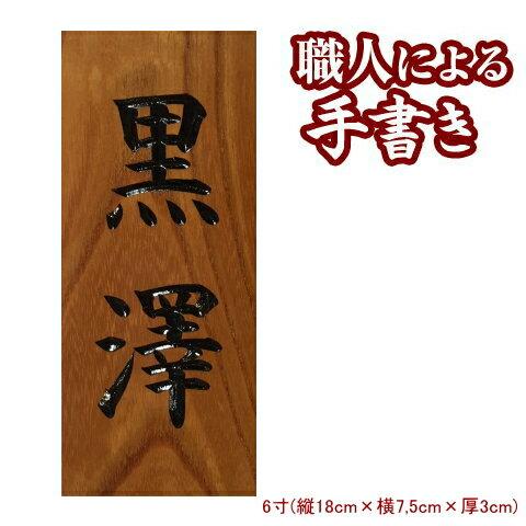 表札 欅(けやき)の薬研彫り 表札 6寸 表札 木彫り 表札 木製 表札 マンション 表札 戸建
