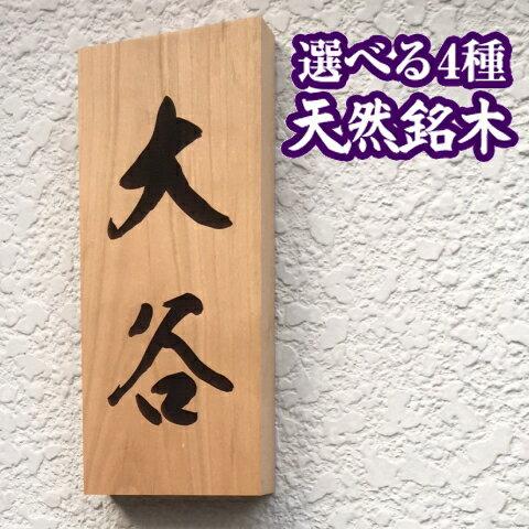 あす楽対応 4つの素材から選べる木製 木の表札 高級天然銘木表札が2,900円から 表札 マンション 戸建 表札 木製