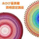 糸かけ曼荼羅 講師 資格 認定 講座 通信教育 マニュアル 糸かけアート