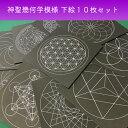 神聖幾何学模様の台紙10種類セット 点描曼荼羅用の下絵 フラワーオブライフ シードオブライフ マカパ トーラス 十二角形 メタトロンキ…