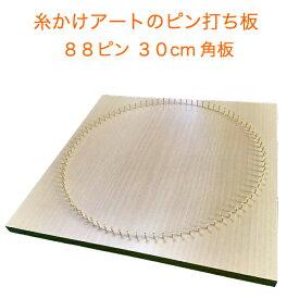 4色の板から選べる 30cm角板2枚セット 糸かけアート制作用の88ピン釘打ち板 糸かけ曼荼羅 糸かけ花曼荼羅 ストリングアート