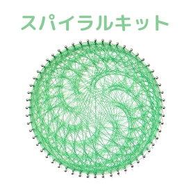 ストリングアート スパイラルの制作キット 神聖幾何学模様 パワーアップ 糸かけアート 手芸キット 材料セット 簡単 初心者