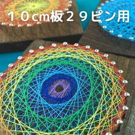 糸かけミニ曼荼羅の材料 29ピン 10cm角板 初心者用