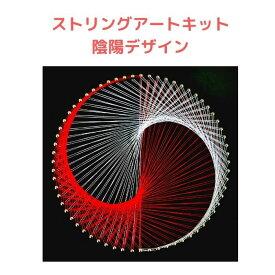 ストリングアートキット 陰陽デザイン 64ピン釘打ち板 18色糸セット 作り方マニュアル付き 糸かけアート 手芸キット 材料セット