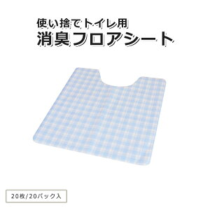 【トイレフロア消臭シート(ブルー)】82030001