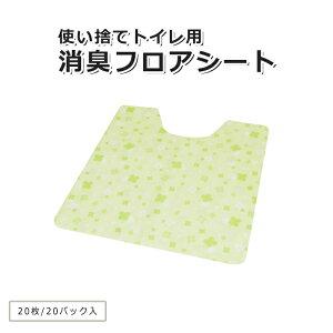 【トイレフロア消臭シート(クローバー)】82030003