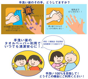 【イットコタオルL200シングルソフト】50200012