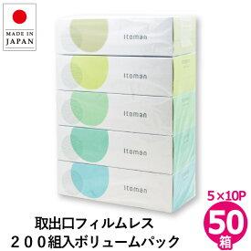 イトマンECOティッシュ 200組 5個入×10パック 50個入 20200002【re】
