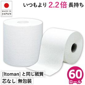 トイレットペーパー シングル イッポ 芯なし 1ロール 110m シングル 60個入 10110008トイレットペーパー 業務用 シングル 無包装 無漂白 再生紙100%送料無料【re】