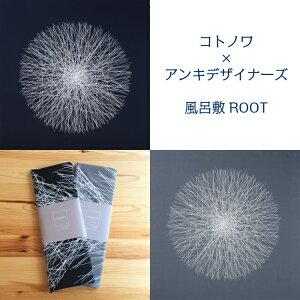 エコバックに コトノワ×アンキデザイナーズ 風呂敷 ROOTS 綿風呂敷 約100×100cm