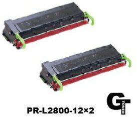 NEC PR-L2800-12 リサイクルトナー ★2本セット★【安心の1年保証】