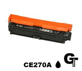 HP ヒューレットパッカード CE-270A ブラック リサイクルトナー ★送料無料【安心の1年保証】