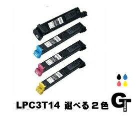 EPSON エプソン LPC3T14 選べる2本セット リサイクルトナー★送料無料★【安心の1年保証】